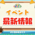 【ポケ森】イベント最新攻略情報まとめ!今後の開催予定スケジュール