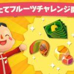 【ポケ森速報】フルーツチャレンジ、特産品25個が無理ゲーすぎると話題