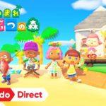 どうぶつの森スイッチ「あつまれどうぶつの森」最新情報まとめ【Nintendo Switch】