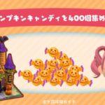 【ポケ森】お菓子集めのパンプキンキャンディを400個効率よく集める方法・小技まとめ