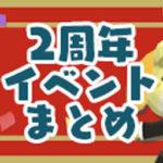 【ポケ森】2周年イベントまとめ!開催時期とイベント予想