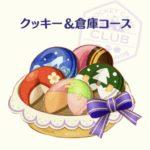 【ポケ森友の会】クッキー&倉庫コースまとめ!実質無料でさらに520円お得