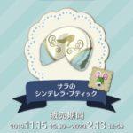【ポケ森】先行動画「サラのシンデレラ・ブティック」が公開!
