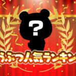【ポケ森】どうぶつ人気ランキング結果発表!1位~10位
