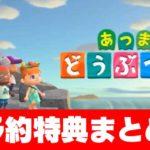 『あつまれどうぶつの森』予約特典一覧!店舗別の違いまとめ|Nintendo Switch
