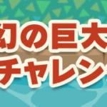【ポケ森】幻の巨大魚チャレンジ攻略まとめ!効率のいい進め方