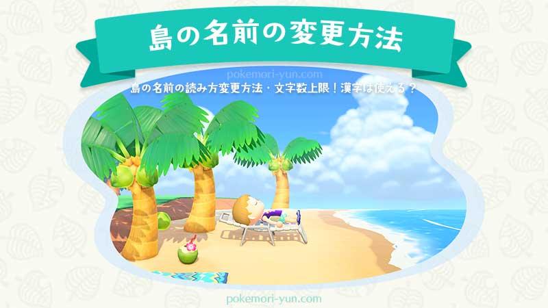 島 の 名前 どう 森