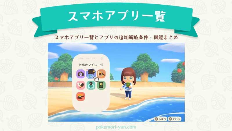 タヌポート アプリ