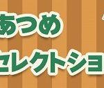 【ポケ森】ミニハニワあつめ~カジュアルセレクトショップ~攻略まとめ!効率のいい集め方・家具一覧