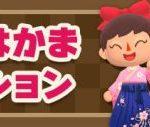 【ポケ森】お花見はかまコレクションの袴・髪飾り・ブーツ一覧