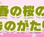 【ポケ森】春の桜のものがたり攻略まとめ!効率のいい進め方|春の桜の物語