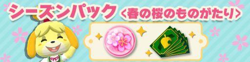 桜の ガラス 玉