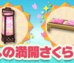 【ポケ森】まいこちゃんの満開さくらまつりガーデンイベント前半&後半攻略まとめ|まいこちゃんの満開桜祭り