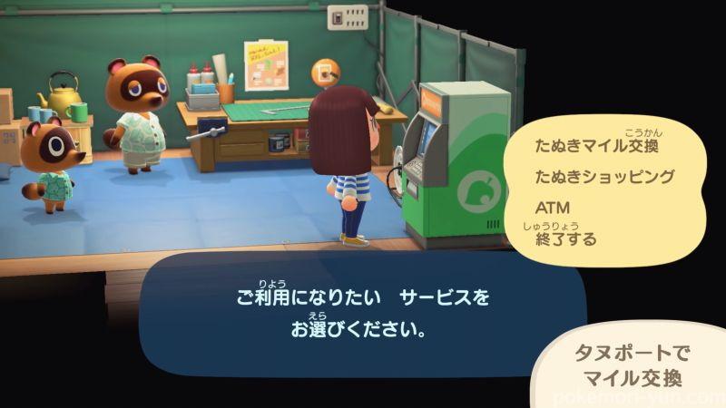 「あつ森 ATM」の画像検索結果