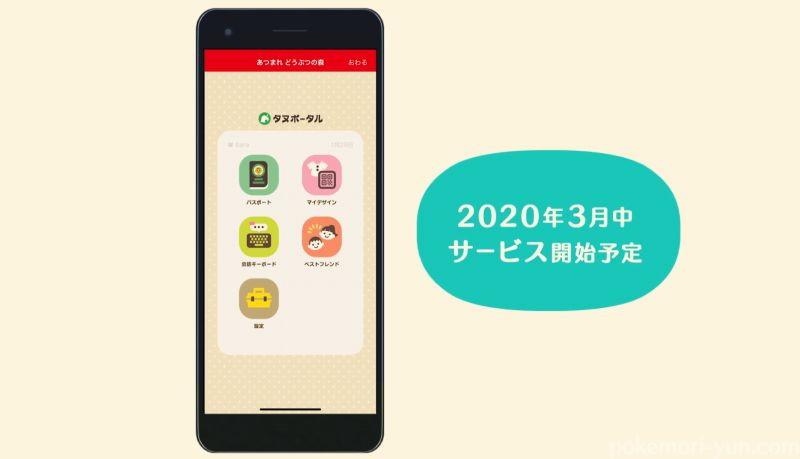 2020年3月中サービス開始予定画像
