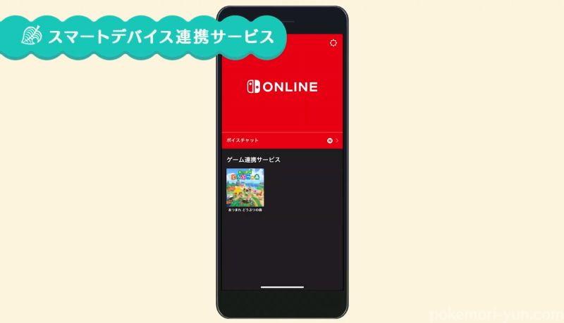 スマートフォンで使える連携サービス画像
