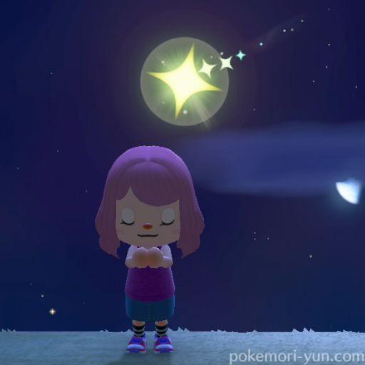 あつ森星空見上げ方